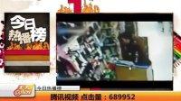 台湾:零食罐头塞裤裆 窃贼外八走路露陷 天天晒网 130102