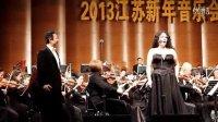 饮酒歌 新年音乐会 歌唱家周金星、奥尔加·卡鲁金娜