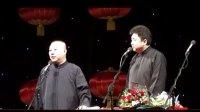 郭德綱岳云鵬于謙2013北展劇場跨年專場《2013愛情傳奇》
