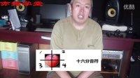 L7-刘秩亦老师吉他入门课程--吉他的节奏1