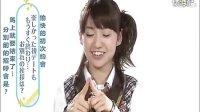[GENKING字幕组]AKB148_アイドルと恋したら…游戏未收录_大岛优子.flv