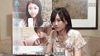 [A.A.A字幕]あしたの私のつくり方未来之我制作法AKB48 前田敦子 特典合集.flv