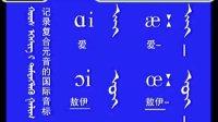 蒙古语学习,蒙语学习 第一课(国际音标)