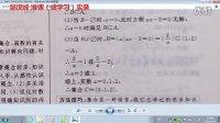 集合与函数例题(高中寒假作业)