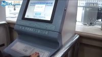 自动取票机使用方式
