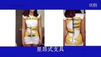 脊柱侧弯矫形器介绍(二)