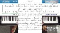 亲爱的小孩 中国好声音(简谱版) _零基础钢琴视频_悠秀钢琴学习