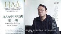 HAA中国培训宣传片