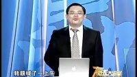 吴思通-总裁公众演说魅力06