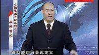 白万纲-卓越集团管控系列之战略管控04