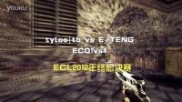 5Eplay_ECL2012年终总决赛: tyloo|tb vs E/TENG ECO1vs4