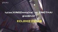 5Eplay_ECL2012总决赛: tyloo|KINGZ vs ZINCTHAI glock1vs4