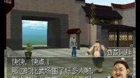 PS游戏回顾:<射雕英雄传>解说03