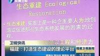 福建:打造生态建设的理论平台[福建卫视新闻]