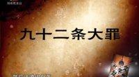《大清文字狱》第六集:一颗头颅挂十年