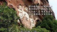 台湾大爱电视台纪录片《甘肃:佛教发展足迹与丝绸之路》