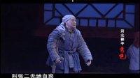 河北梆子现代戏——《秀色》上