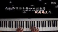 桔梗钢琴合奏--《星月神话》♬ ♪ ♩ 金莎