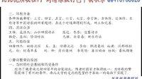 唐诗赏析 40讲 第1节联系Q418768025高清原版视频打包下载 武汉大学