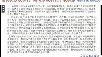 网上支付与金融服务 29讲 第20节联系Q418768025高清原版视频打包下载 武汉大学