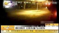 正大光明高清视频:监控车祸    路口抢灯 工程车撞飞小娇车 720p
