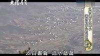 大陆寻奇20110213