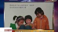 希望工程快乐阅读启动——北京卫视《北京您早》20120409