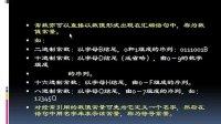 汇编语言视频教程 汇编语言程序设计 软件开发 第4讲