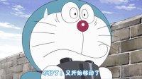 哆啦A梦新番[271]2011-11-11[天空字幕组]【超清720P】【超级移动浴池1010】