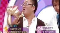 爱的大作战100128 中国这么大 食在大不同