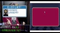 【萌妹清子解说】腹黑空姐登场!NDS神作《逆转检事》洁净剧情版03!