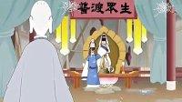 动画《了凡家庭四训》03