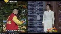 2013遼寧春晚 郭冬臨小品《情感快遞》