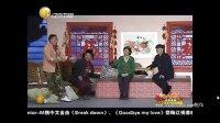 赵本山 2013辽宁春晚收山之作小品《中奖了》