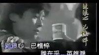 王杰《英雄泪》172(MV流畅)