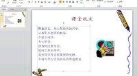 13.2  输入和编辑内容