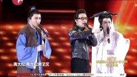 大張偉賈玲等 2013春晚小品《華人群星變身秀》
