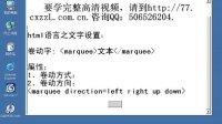 html视频教程 html语言教程 html基础教程 html入门教程