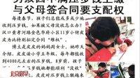 男孩因不满压岁钱上缴  与父母签合同要支配权[北京您早]