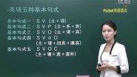 [英语语法入门] 第一讲 语序和五种基本句式 - 韩国留学通网