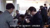 APCSC CRE 及CSQS圆桌会议,深圳 (24/1/2013) 精華片段