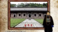《曾国藩财产调查》第7集:遗产几何