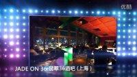 BEST50 中国最佳Club&Bar评选-摩登奖