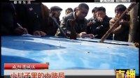 咸阳渭城区:小村子里的大赌局 都市热线 130222