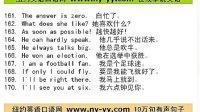 英语口语10万句 (ny-yy老师详细讲解)第17节