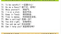 英语口语10万句 (ny-yy老师详细讲解)第7节