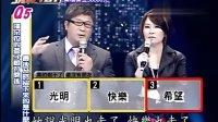 挑战101-20090717 郭静 黄雅莉 陈思璇