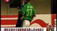 国际足联对足球腐败案涉案人员全球禁足