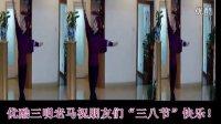 三明广场健身舞天马4.mpg