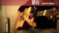 指弹吉他:願桜